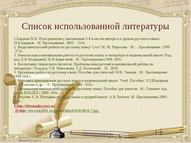 Список использованной литературы 1.Баранов М.Б. Пути развития у школьников 5-...