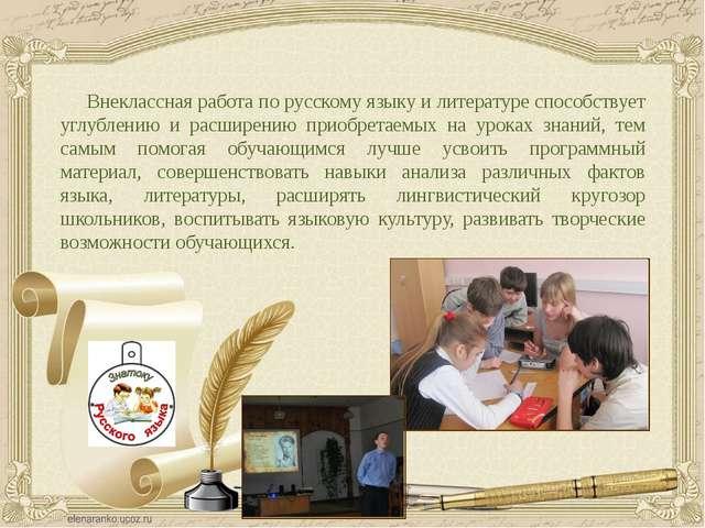 Внеклассная работа по русскому языку и литературе способствует углублению и...