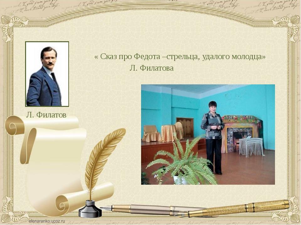 « Сказ про Федота –стрельца, удалого молодца» Л. Филатова Л. Филатов
