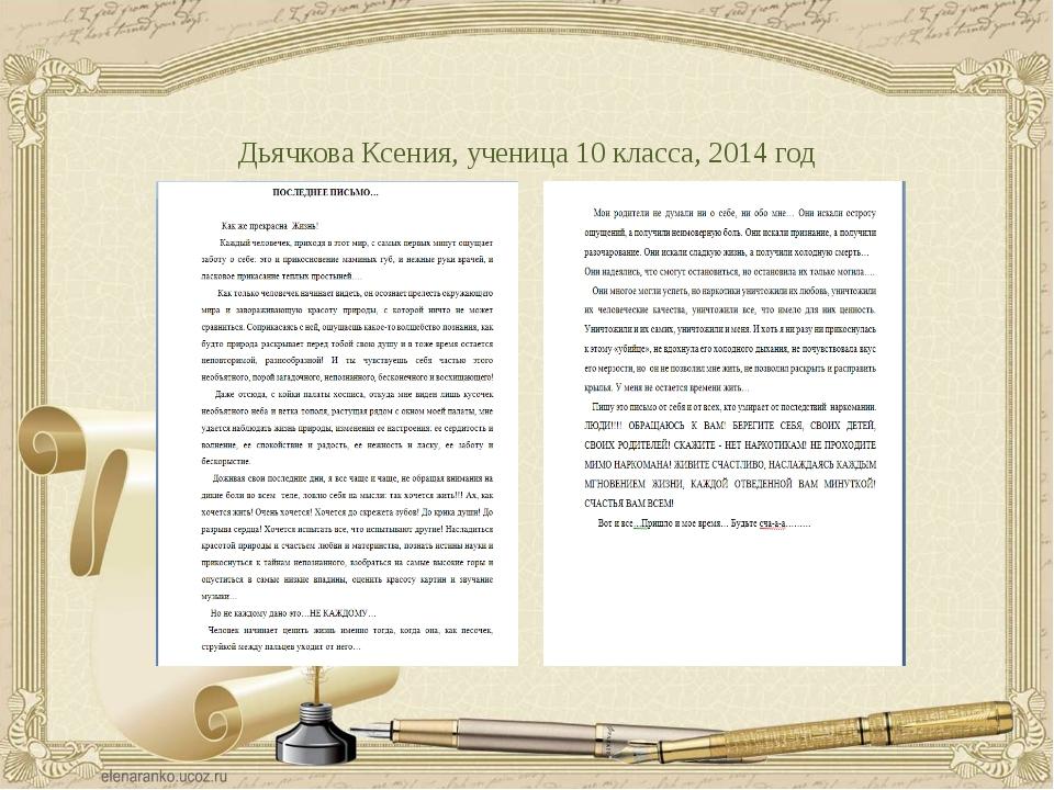 Дьячкова Ксения, ученица 10 класса, 2014 год
