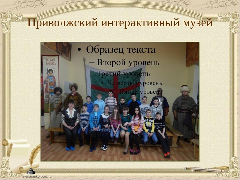 Приволжский интерактивный музей