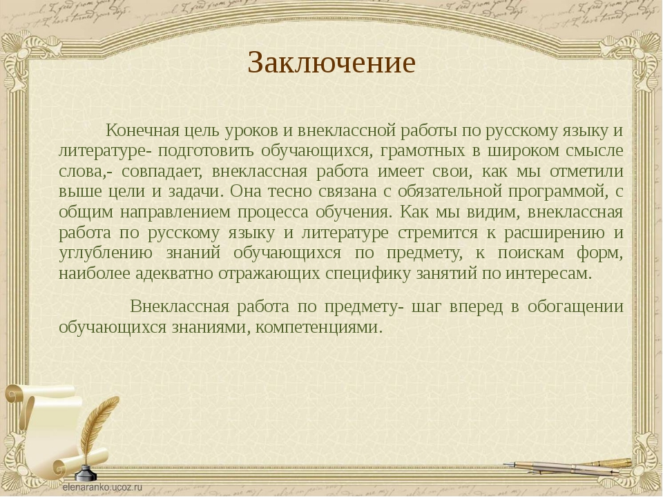 Заключение Конечная цель уроков и внеклассной работы по русскому языку и лите...