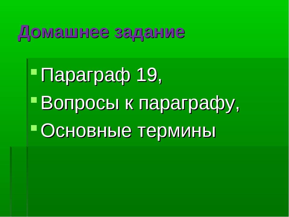 Домашнее задание Параграф 19, Вопросы к параграфу, Основные термины