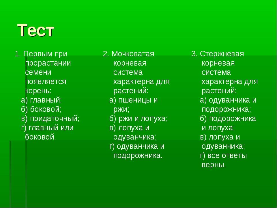 Тест 1. Первым при прорастании семени появляется корень: а) главный; б) боков...