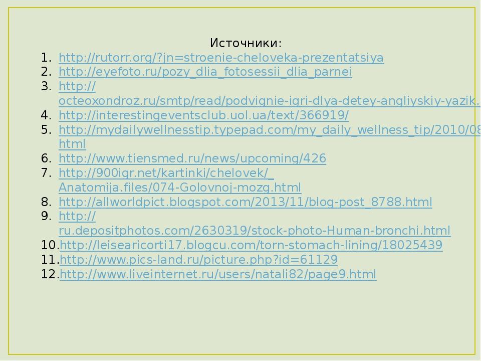 Источники: http://rutorr.org/?jn=stroenie-cheloveka-prezentatsiya http://eyef...