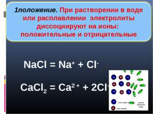 NaCl = Na+ + Cl- CaCl2 = Ca2 + + 2Cl-