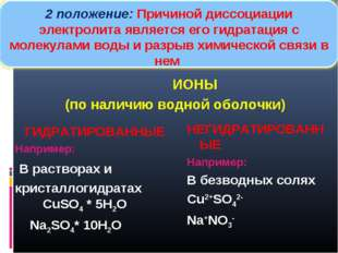 ИОНЫ (по наличию водной оболочки) ГИДРАТИРОВАННЫЕ Например: В растворах и кр