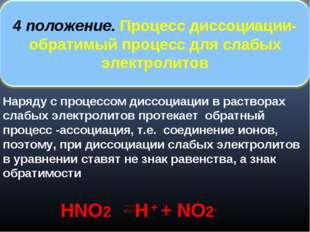 Наряду с процессом диссоциации в растворах слабых электролитов протекает обра