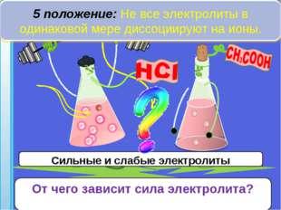 * Сильные и слабые электролиты От чего зависит сила электролита?