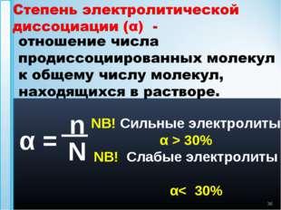 * α = n N NB! Сильные электролиты α > 30% NB! Слабые электролиты α< 30%