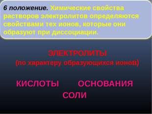 ЭЛЕКТРОЛИТЫ (по характеру образующихся ионов) КИСЛОТЫ ОСНОВАНИЯ СОЛИ Русецкая