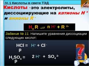 * Нn R → + R n- Н2SO4 = IV.1 Кислоты в свете ТЭД n H+ НCl = H+ + Cl - Задание