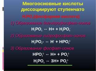 Многоосновные кислоты диссоциируют ступенчато H3PO4 (фосфорная кислота) 1) Об