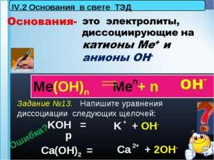 Задание №13. Напишите уравнения диссоциации следующих щелочей: KOH = Ca(OH)2