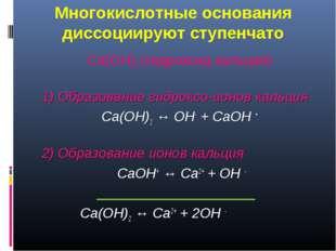 Многокислотные основания диссоциируют ступенчато Ca(OH)2 (гидроксид кальция)
