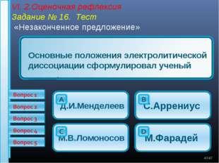 VI. 2.Оценочная рефлексия Задание № 16. Тест «Незаконченное предложение» * *