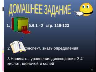 * 1. § 5.6.1 - 2 стр. 119-123 2. конспект, знать определения 3.Написать уравн