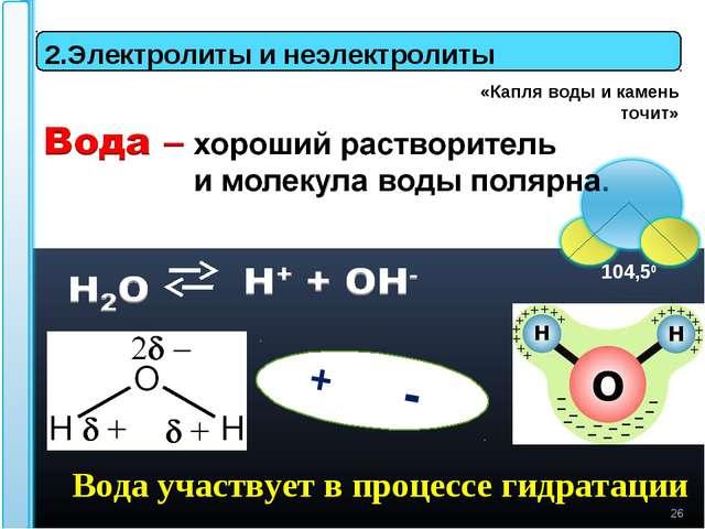 «Капля воды и камень точит» * 2.Электролиты и неэлектролиты «Капля воды и кам...