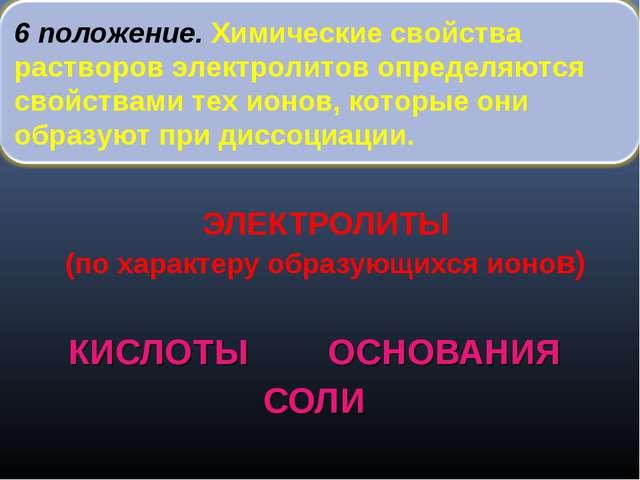 ЭЛЕКТРОЛИТЫ (по характеру образующихся ионов) КИСЛОТЫ ОСНОВАНИЯ СОЛИ Русецкая...