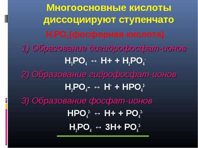 Многоосновные кислоты диссоциируют ступенчато H3PO4 (фосфорная кислота) 1) Об...