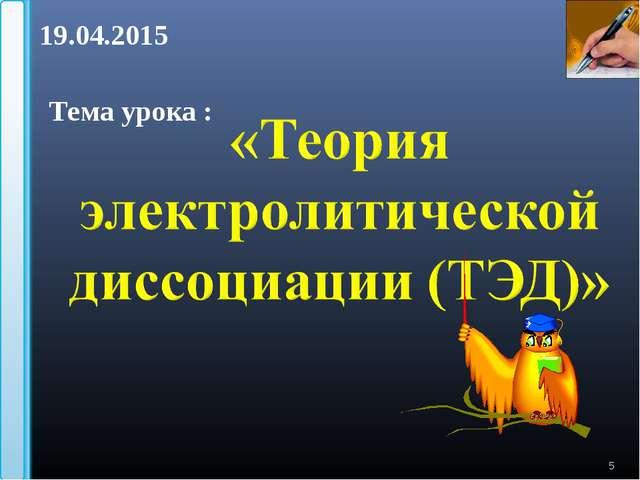 * Тема урока : 19.04.2015