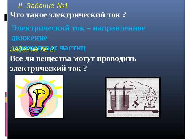 Что такое электрический ток ? Электрический ток – направленное движение заряж...