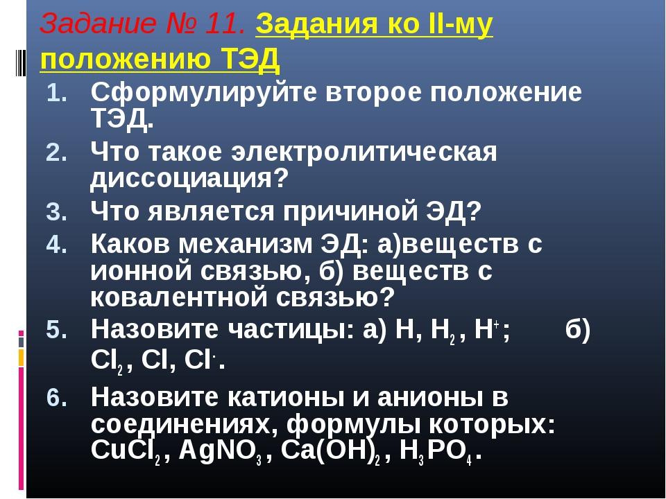 Задание № 11. Задания ко II-му положению ТЭД Сформулируйте второе положение Т...