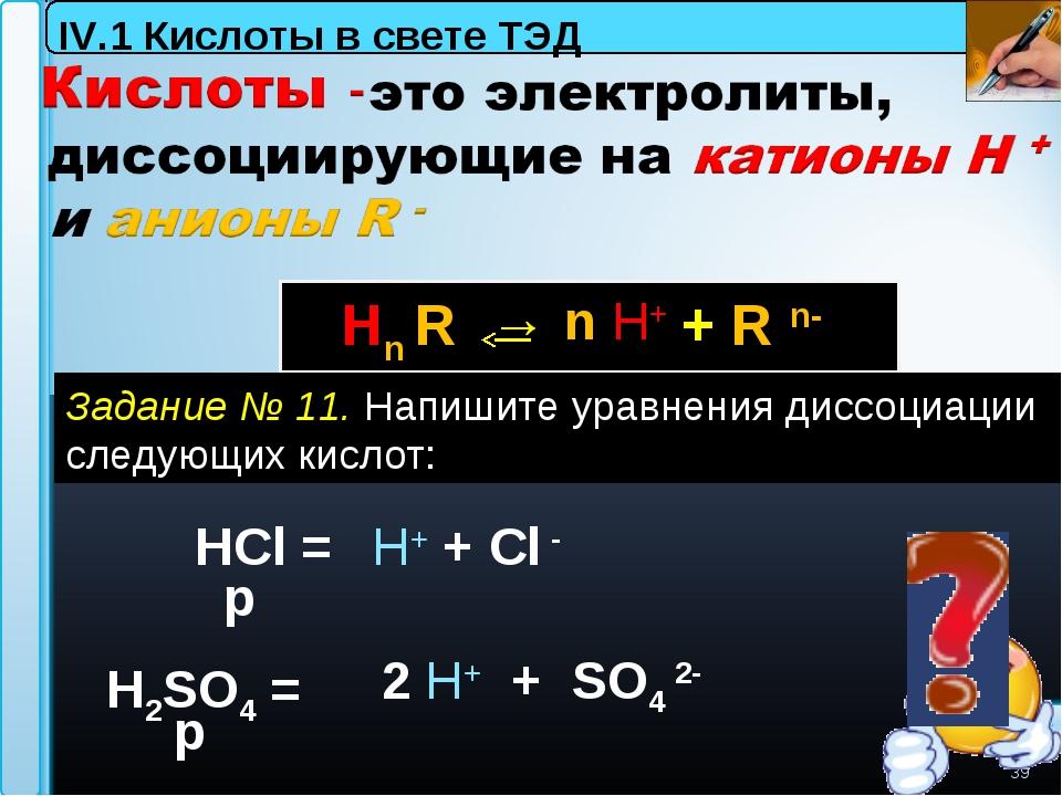 * Нn R → + R n- Н2SO4 = IV.1 Кислоты в свете ТЭД n H+ НCl = H+ + Cl - Задание...