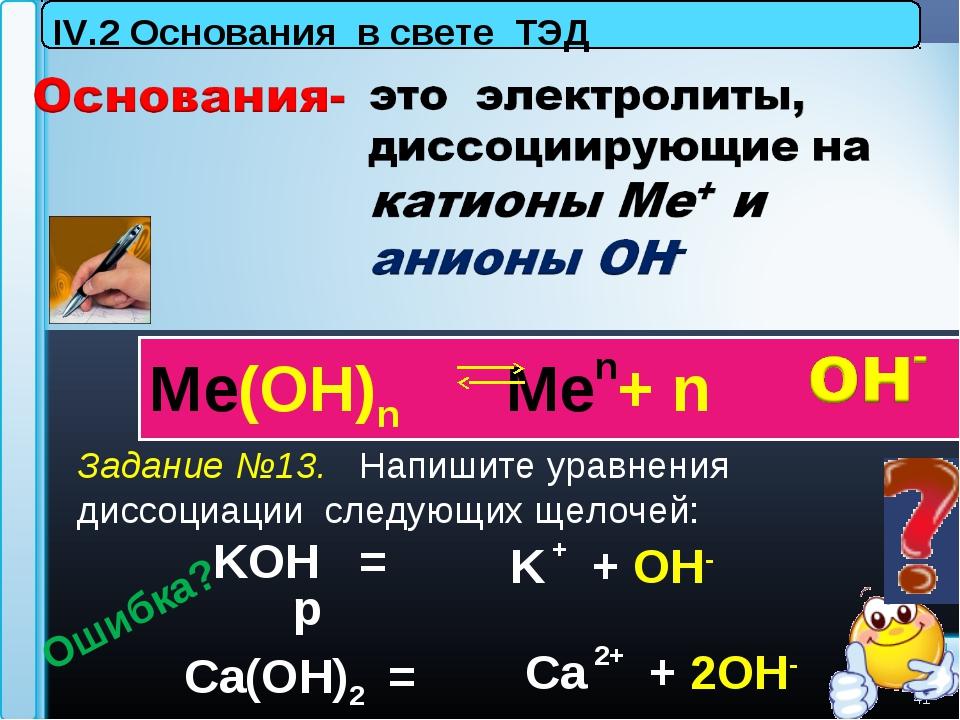 Задание №13. Напишите уравнения диссоциации следующих щелочей: KOH = Ca(OH)2...