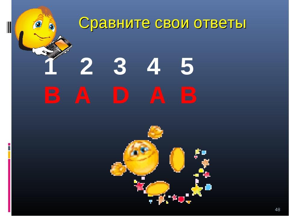 * Сравните свои ответы 2 3 4 5 B A D A B