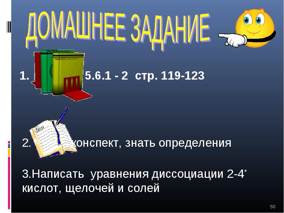 * 1. § 5.6.1 - 2 стр. 119-123 2. конспект, знать определения 3.Написать уравн...