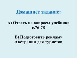 Домашнее задание: А) Ответь на вопросы учебника с.76-78 Б) Подготовить реклам