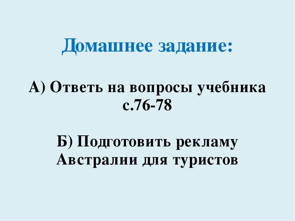 Домашнее задание: А) Ответь на вопросы учебника с.76-78 Б) Подготовить реклам...