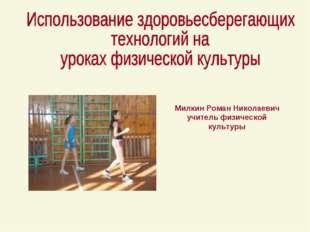Милкин Роман Николаевич учитель физической культуры