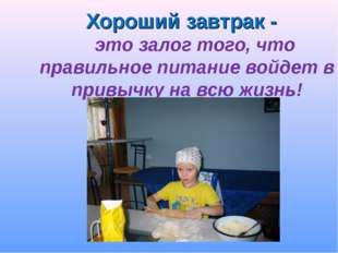 Хороший завтрак - это залог того, что правильное питание войдет в привычку н