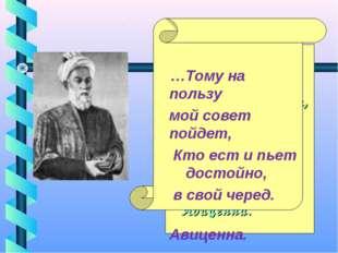 …Тому на пользу мой совет пойдет, Кто ест и пьет достойно, в свой черед. Ави