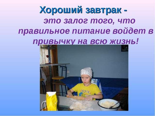Хороший завтрак - это залог того, что правильное питание войдет в привычку н...