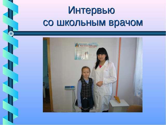 Интервью со школьным врачом