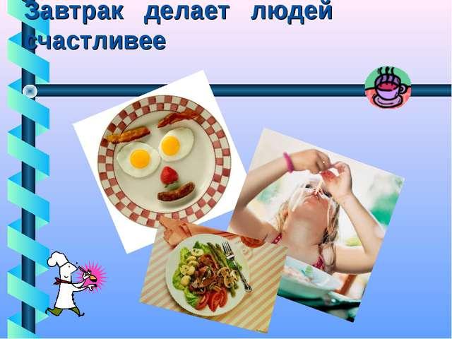 Завтрак делает людей счастливее