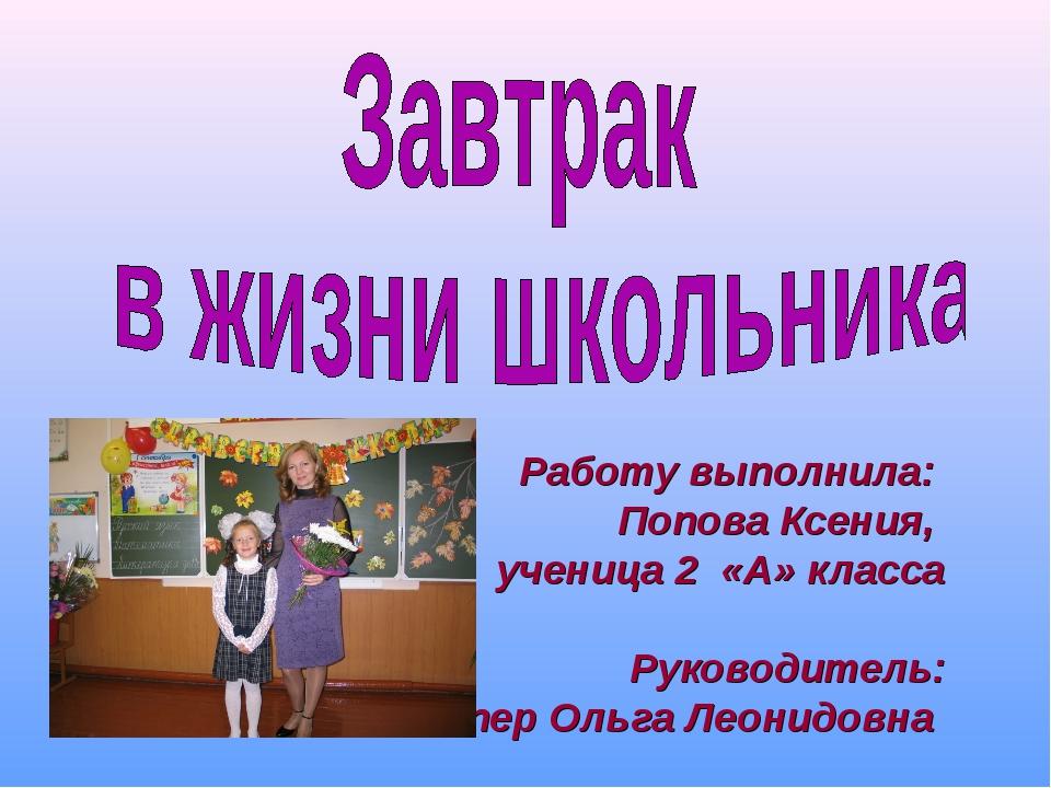 Работу выполнила: Попова Ксения, ученица 2 «А» класса Руководитель: Оппер Ол...