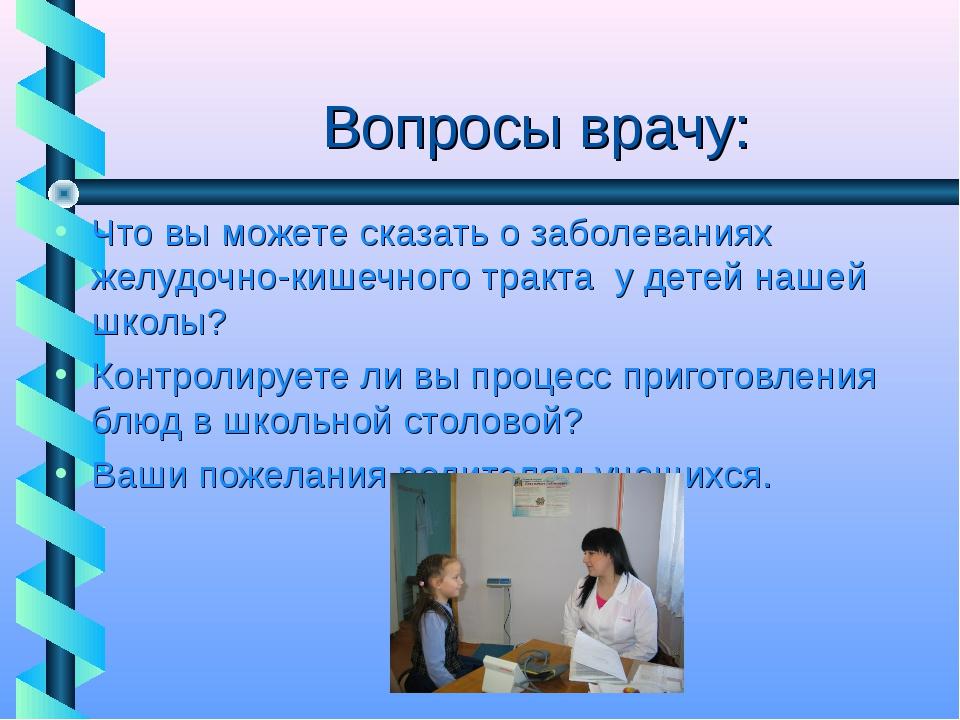 Вопросы врачу: Что вы можете сказать о заболеваниях желудочно-кишечного тракт...