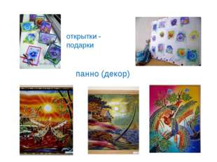панно (декор) открытки - подарки