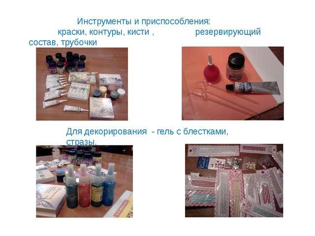 Инструменты и приспособления: краски, контуры, кисти , резервирующий состав,...