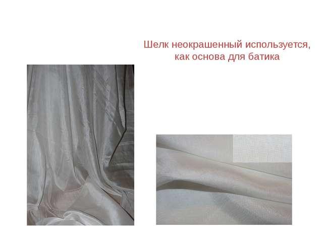 Шелк неокрашенный используется, как основа для батика