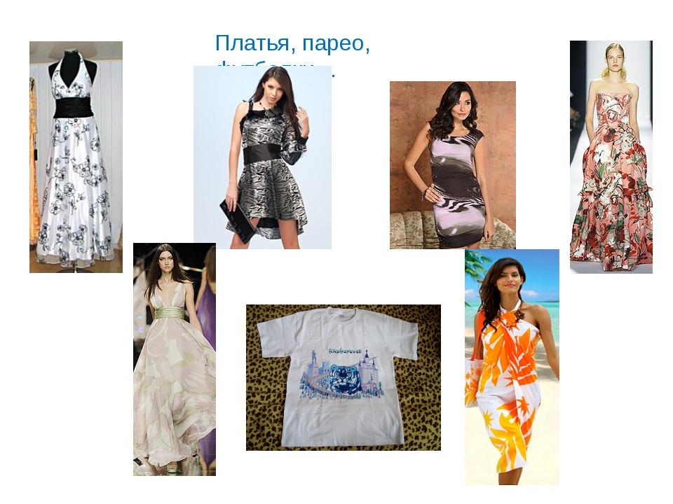 Платья, парео, футболки…