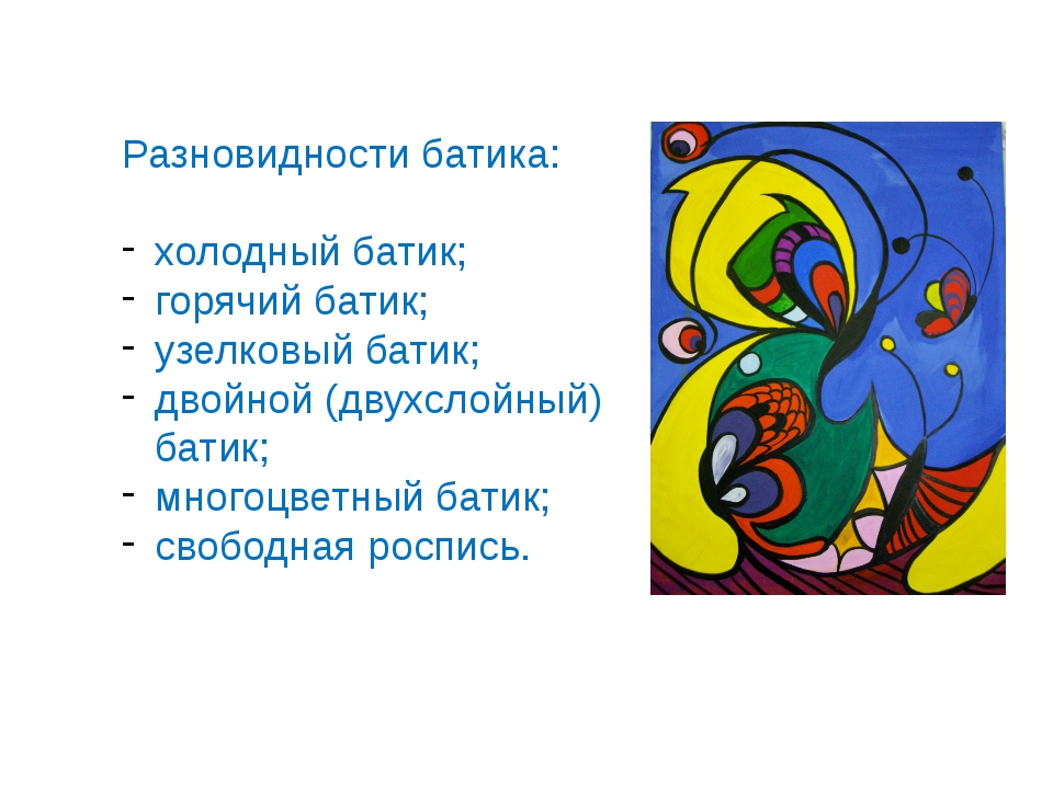Разновидности батика: холодный батик; горячий батик; узелковый батик; двойной...