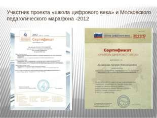 Участник проекта «школа цифрового века» и Московского педагогического марафон