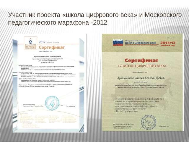 Участник проекта «школа цифрового века» и Московского педагогического марафон...
