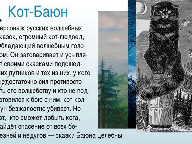 Кот-Баюн персонаж русскихволшебных сказок, огромный кот-людоед, Обладающий в...