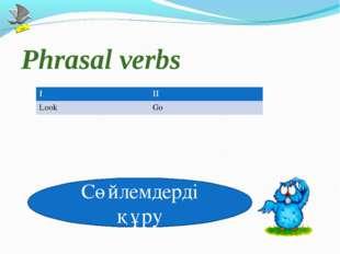 Phrasal verbs Сөйлемдерді құру III LookGo